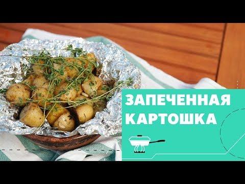 Запеченная картошка: рецепт для пикника [eat easy]