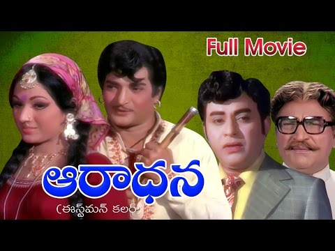 Aaradhana Full Length Telugu Movie || DVD Rip..