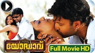 Run Baby Run - Yodhavu || Malayalam Full Movie 2013 Official [HD]