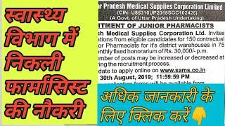 Pharmacist Recruitment 2019//Apply now/last date- 30 Aug 2019//आ गयी नौकरी जल्दी से ऑनलाइन करो