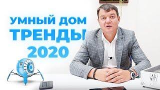 Система Умный Дом. Тренды 2020
