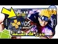 تحميل لعبة Narute Ultimate Ninja Strom 4 MOD 5 على محاكي Ppsspp mp3