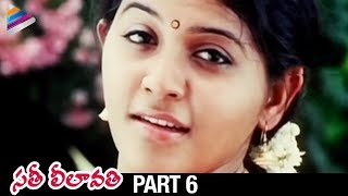 Sathi Leelavathi Latest Telugu Full Movie | Part 6 | Anjali | Latest Telugu Full Movies 2017