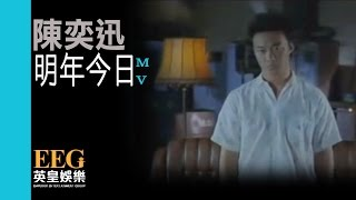 Download 陳奕迅 Eason Chan《明年今日》[Official MV] 3Gp Mp4