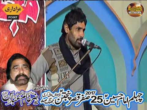 zakir 5 Majlis 25 Safar 2017 Jhang Sadar bani zakir zargham abbas bukhari