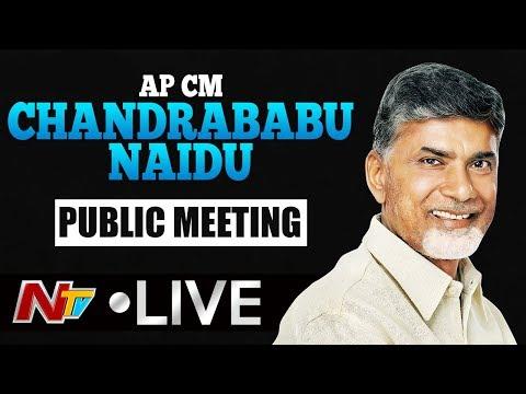 Chandrababu Live   Janmabhoomi Maa Vooru programme   Punadipadu   NTV