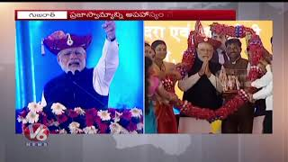 PM Modi Sensational Comments On Mamata Banerjee's United India Rally | Gujarat