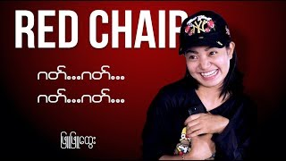 RED CHAIR MEETS PHYU PHYU HTWE