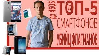 ШОП-ТОП: 5 Флагманских смартфонов из китая, убийцы флагманов 2016 до 450$