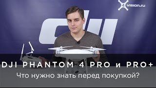DJI Phantom 4 Pro Plus и Phantom 4 Pro - полный обзор на русском