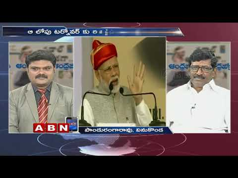 Discussion on GST Exemption limit for SMEs and AP Politics | Public Point  | Part 1 | ABN Telugu