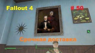 Прохождения игры fallout 4 срочная доставка