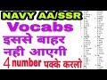 Important Vocabs for Navy AA/SSR | with pdf thumbnail