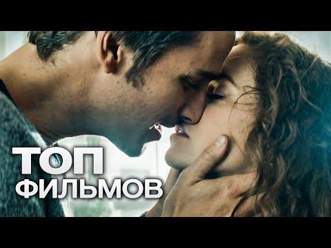 10 ЛУЧШИХ ФИЛЬМОВ О ЗАПРЕТНОЙ ЛЮБВИ!