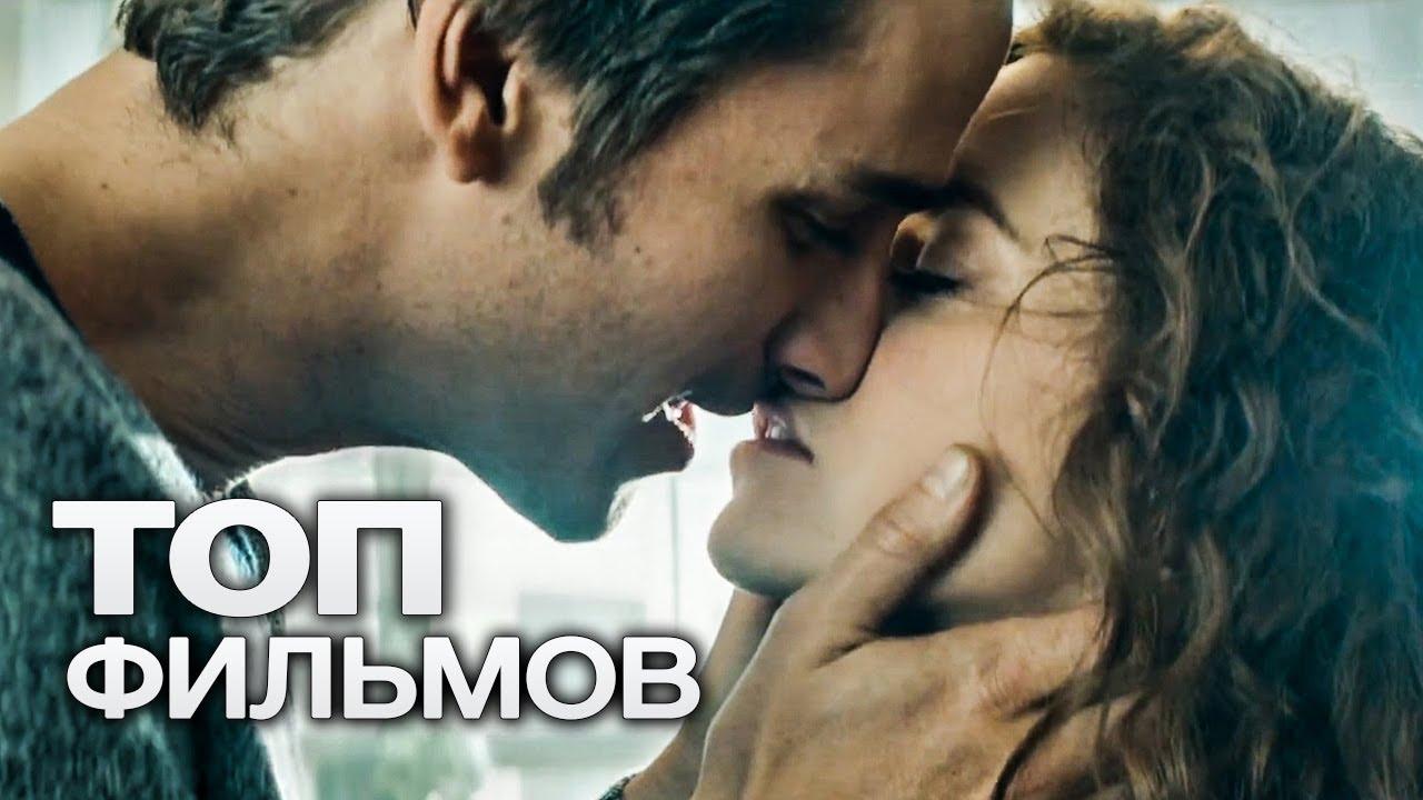 Лучшие романтические фильмы 2018