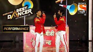 Download lagu आम्ही लग्नाळू वर Rhythm धरत येत आहेत आकाश and प्रथमेश   Maharashtra's Best Dancer