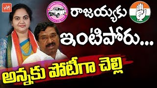 Congress Leader Singapuram Indira Contest Against her Brother Rajaiah | Station Ghanpur