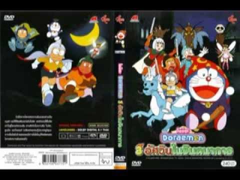 Doraemon Song 15 thumbnail