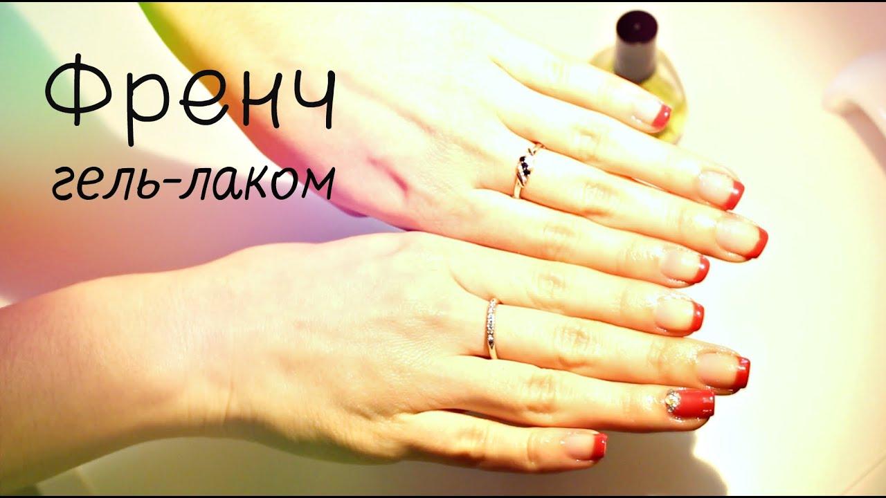 Как самой сделать френч на ногтях гель лаком