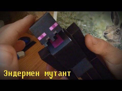 Как сделать из бумаги эндермена мутанта