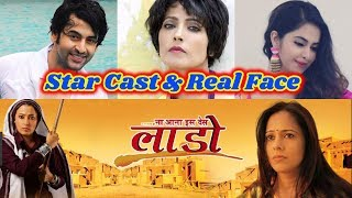 Laado 2 serial all Star Cast, Real Age and Real Face
