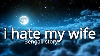 download lagu I Hate My Wife ,bengali Heart Tounhing  Story gratis