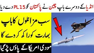 China's gift to Pakistan || Most Advanced PL-15 || Infomatic