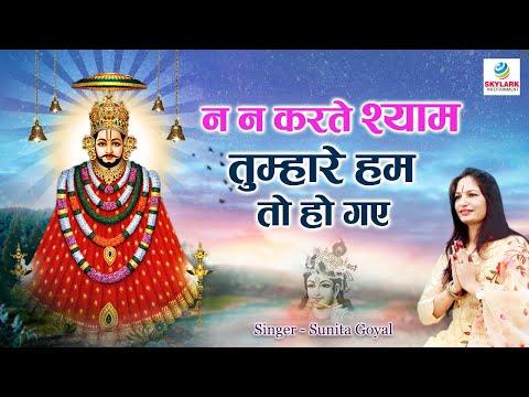 New Krishna Bhajan 2015 - Na Na Karte Shyam Tumhare Hum To Ho Gaye By Sunita Goyal video