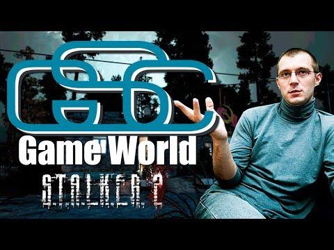 GSC GAME WORLD НАЧАЛИ ДЕЛАТЬ НОВУЮ ИГРУ. STALKER 2?