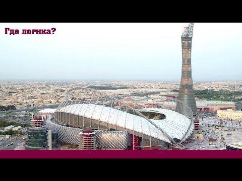 ЧМ 2022 в Катаре. ЧМ 2026 в США, Канаде и Мексике. Где логика? Как расширялся турнир