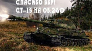 ЛБЗ СТ-15 на об.260 с отличием