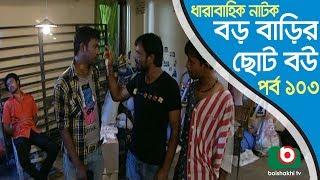 Bangla Natok | Boro Barir Choto Bou | EP-103 | Shampa Reza, Gazi Rakayet, Tamalika Karmakar