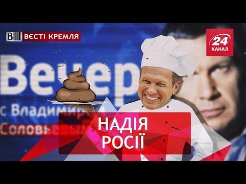 Вєсті Кремля. Слівкі. Важка артилерія РФ