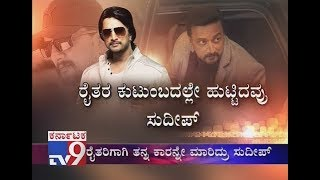 Kiccha Sudeep to Sell One of his Luxury Cars for Welfare of Farmers