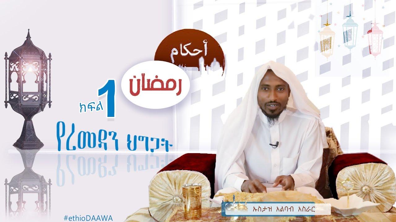 የረመዳን ህግጋት - (ክፍል 1)ᴴᴰ | by Ustaz Albab Asrar | #ethioDAAWA