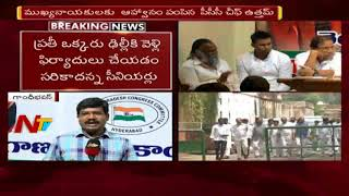TPCC Chief Uttam Kumar to Hold Meet With Dissident T Congress Leaders | NTV
