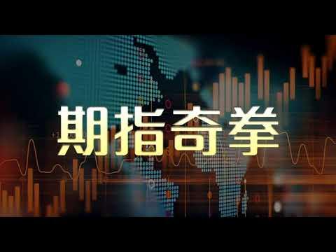 「期指奇拳」環節 | 股海雲圖(第3節) 18年10月12日