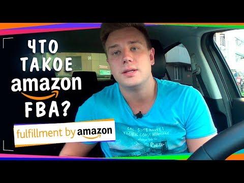 Что такое Amazon FBA? Как автоматизировать бизнес на Амазон?