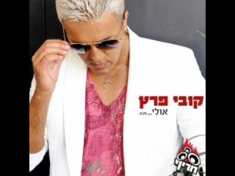 Kobi Peretz & Ishtar - Yahad