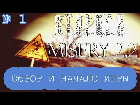 MISERY 2.2 / S.T.A.L.K.E.R. - Начало игры и обзор, первый запуск. Стрим