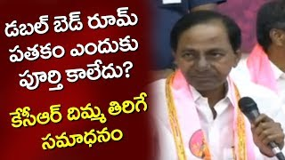 KCR About Double Bedroom | Telangana Bhavan | TRS Manifesto | 2019 Elections
