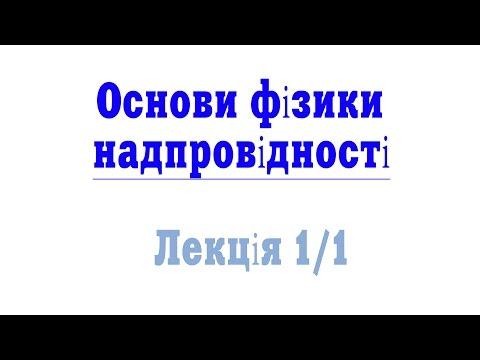 Основи фізики надпровідності (Лекция 1, часть 1/3)