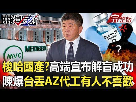 台灣-關鍵時刻-20210610-梭哈國產?高端宣布解盲成功 陳時中爆台丟AZ代工因「有人不太喜歡」!