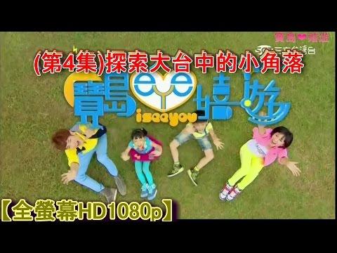 台綜-寶島eye嬉遊-20150329 蕭閎仁、草莓姐姐、帶著樂樂、默默去探索大台中的小角落