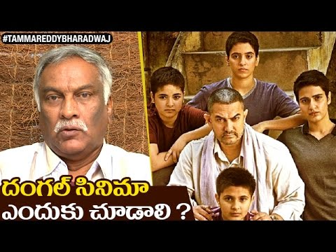 Dangal is an Extra-Ordinary Movie | Tammareddy about Srimanthudu, Janatha Garage and Mirchi Movies