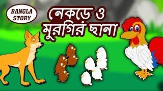 নেকড়ে ও মুরগির ছানা - Rupkothar Golpo | Bangla Cartoon | Bengali Fairy Tales | Koo Koo TV Bengali