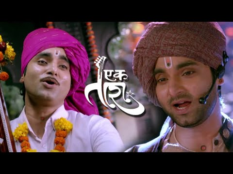 Jai Jai Ram Krishna Hari - Ek Taraa - Offical Song - Avadhoot Gupte, Santosh Juvekar - Marathi Movie video