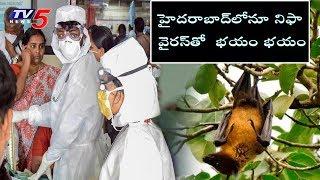 నిఫా వైరస్ కలకలం..! | Nipah Virus Awareness in Hyderabad