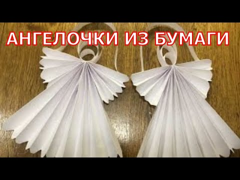 Рождественский ангел из бумаги своими руками