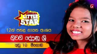Little Star Season 09 | Singing ( 22-09-2018 )